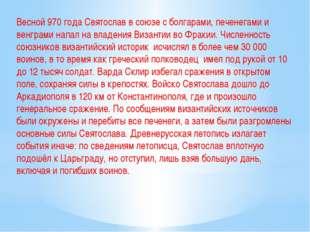 Весной 970 года Святослав в союзе с болгарами, печенегами и венграми напал на
