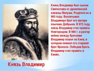 Князь Владимир Князь Владимир был сыном Святослава от древлянской княжны Малу