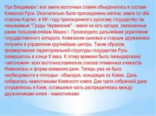 При Владимире I все земли восточных славян объединились в составе Киевской Ру