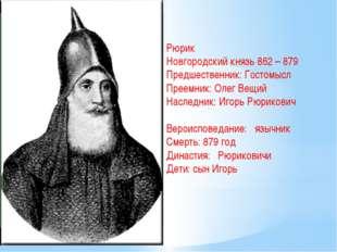 Рюрик Новгородский князь 862 – 879 Предшественник: Гостомысл Преемник: Олег В