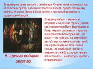 Владимир выбирает религию Владимир не сразу пришел к своей вере. Сперва князь