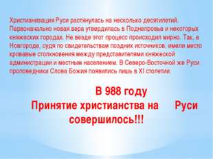 Христианизация Руси растянулась на несколько десятилетий. Первоначально новая