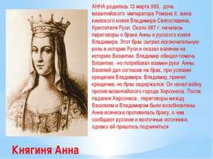 Княгиня Анна АННА родилась 13 марта 963, дочь византийского императора Романа