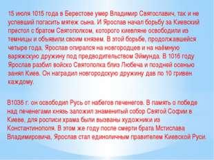15 июля 1015 года в Берестове умер Владимир Святославич, так и не успевший по