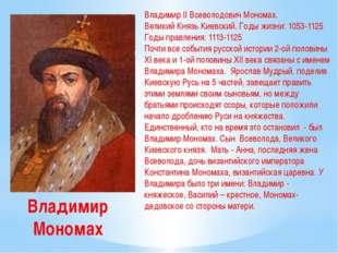 Владимир Мономах Владимир II Всеволодович Мономах. Великий Князь Киевский. Го