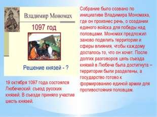 Собрание было созвано по инициативе Владимира Мономаха, где он произнес речь,