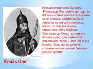 Первый великий князь Киевский В Новгороде Олег княжил три года до 872 года, а