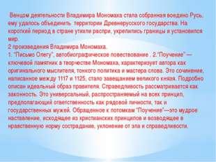 Венцом деятельности Владимира Мономаха стала собранная воедино Русь, ему уда