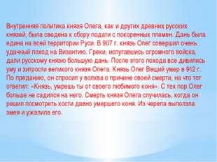 Внутренняя политика князя Олега, как и других древних русских князей, была св