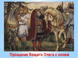 Прощание Вещего Олега с конем