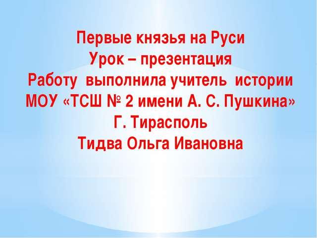 Первые князья на Руси Урок – презентация Работу выполнила учитель истории МОУ...