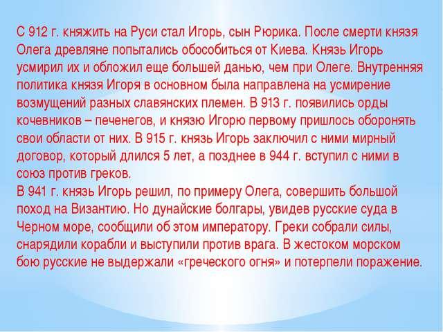 С 912 г. княжить на Руси стал Игорь, сын Рюрика. После смерти князя Олега дре...