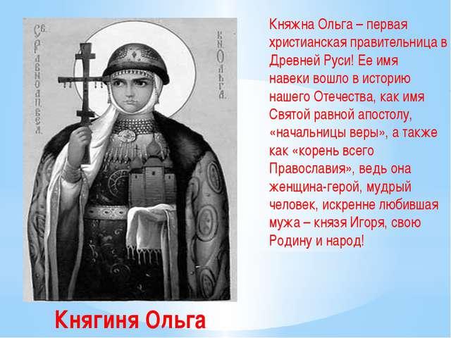 Княжна Ольга – первая христианская правительница в Древней Руси! Ее имя навек...