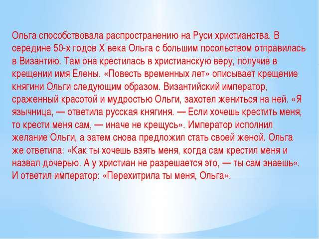 Ольга способствовала распространению на Руси христианства. В середине 50-х го...