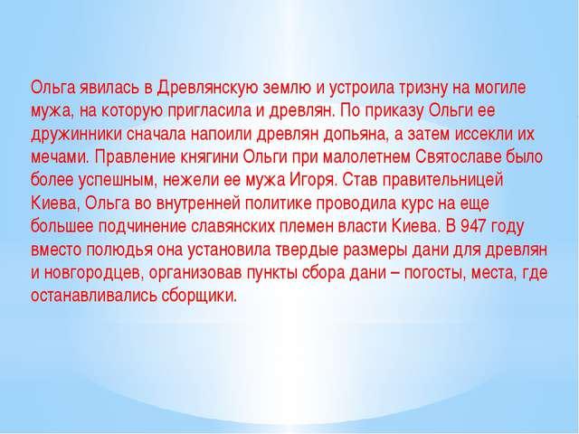 Ольга явилась в Древлянскую землю и устроила тризну на могиле мужа, на котору...