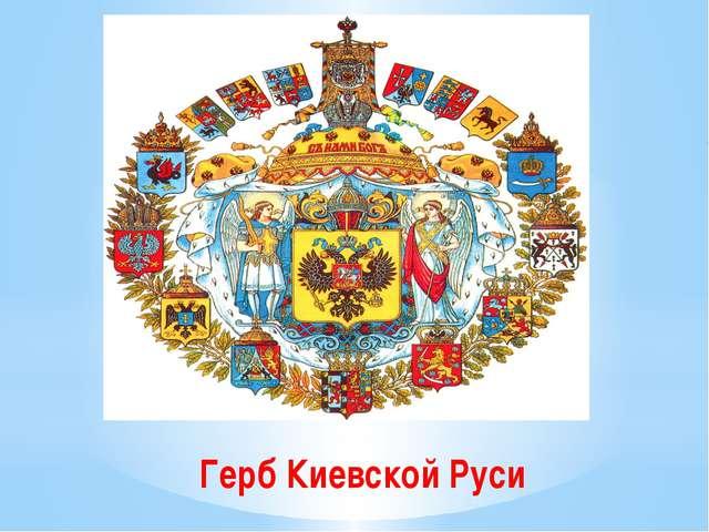 Герб Киевской Руси