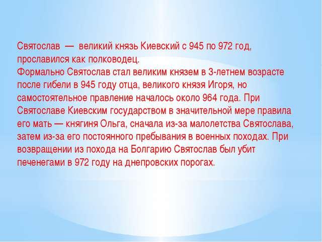 Святослав — великий князь Киевский с 945 по 972 год, прославился как полковод...