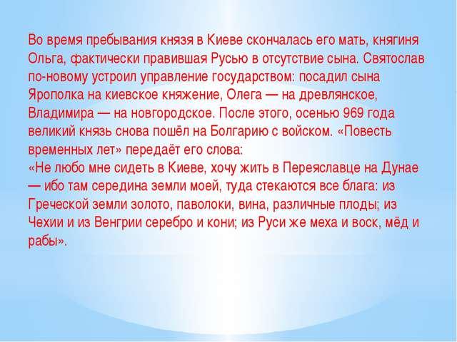 Во время пребывания князя в Киеве скончалась его мать, княгиня Ольга, фактиче...