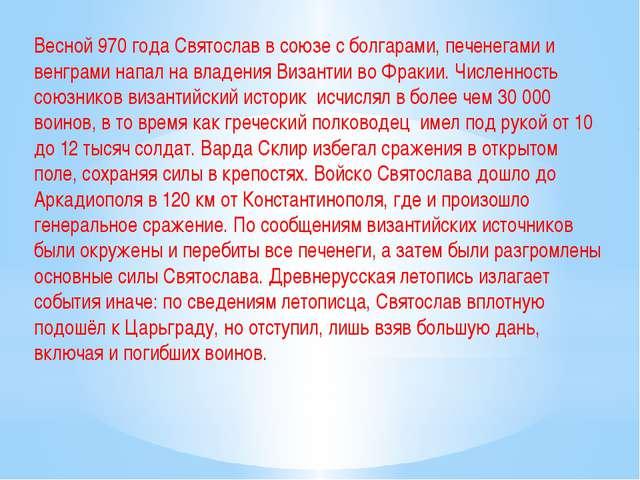 Весной 970 года Святослав в союзе с болгарами, печенегами и венграми напал на...