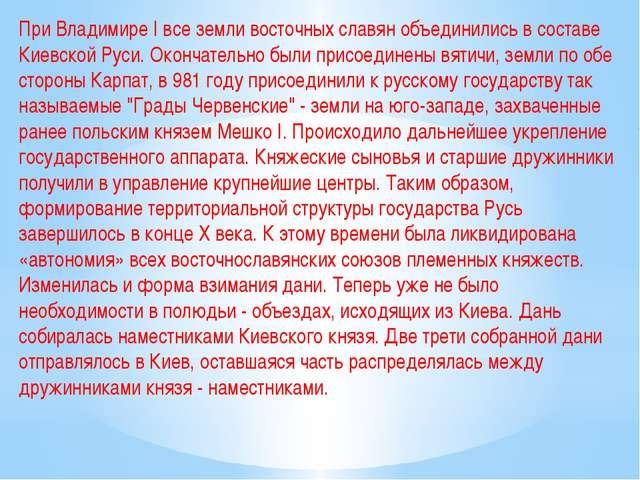 При Владимире I все земли восточных славян объединились в составе Киевской Ру...