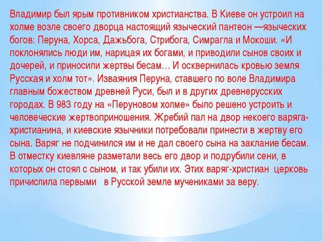 Владимир был ярым противником христианства. В Киеве он устроил на холме возле...