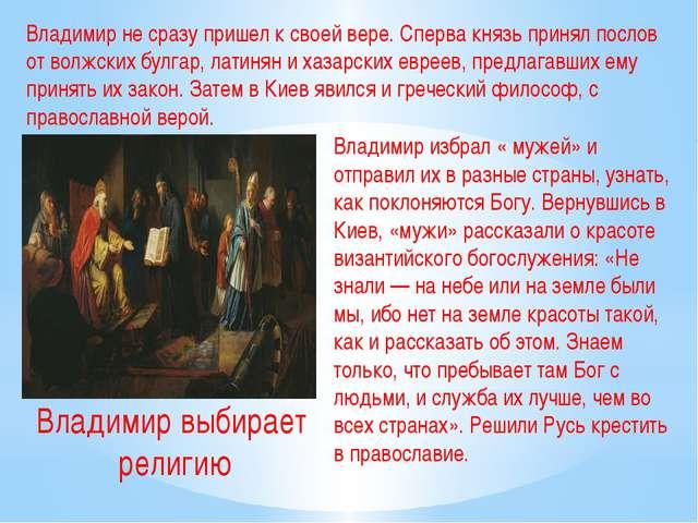 Владимир выбирает религию Владимир не сразу пришел к своей вере. Сперва князь...