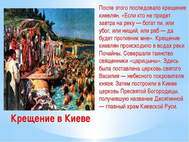 Крещение в Киеве После этого последовало крещение киевлян. «Если кто не приде...