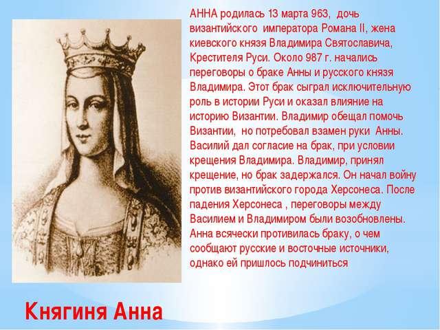 Княгиня Анна АННА родилась 13 марта 963, дочь византийского императора Романа...