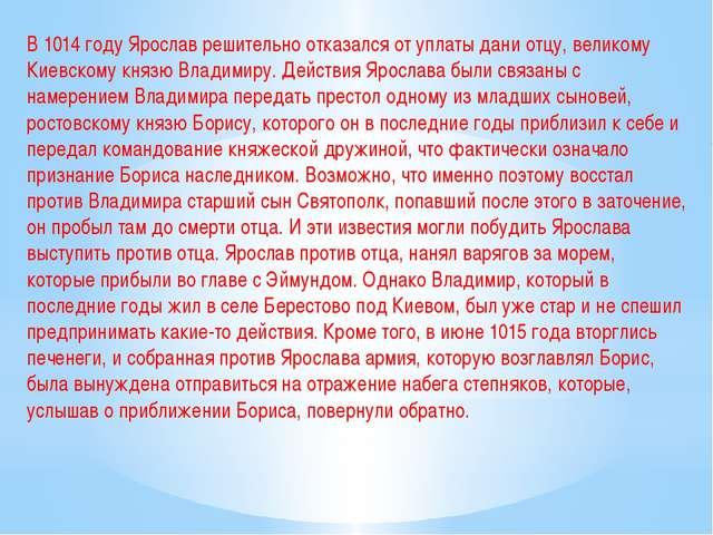 В 1014 году Ярослав решительно отказался от уплаты дани отцу, великому Киевск...