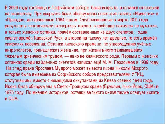 В 2009 году гробница в Софийском соборе была вскрыта, а останки отправили на...