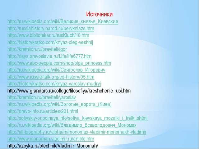 Источники http://ru.wikipedia.org/wiki/Великие_князья_Киевские http://russiah...