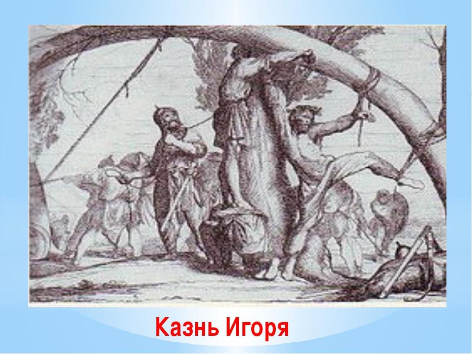 Казнь Игоря