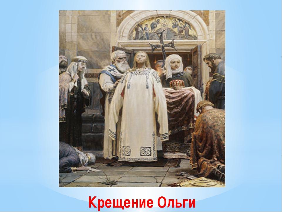 Крещение Ольги