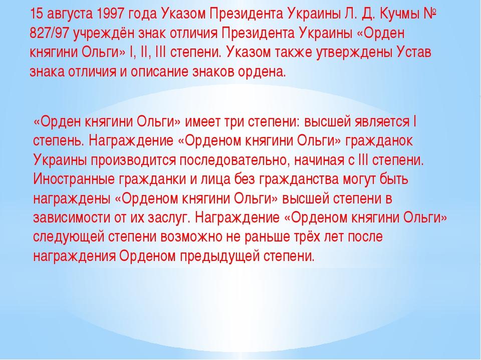 15 августа 1997 года Указом Президента Украины Л. Д. Кучмы № 827/97 учреждён...
