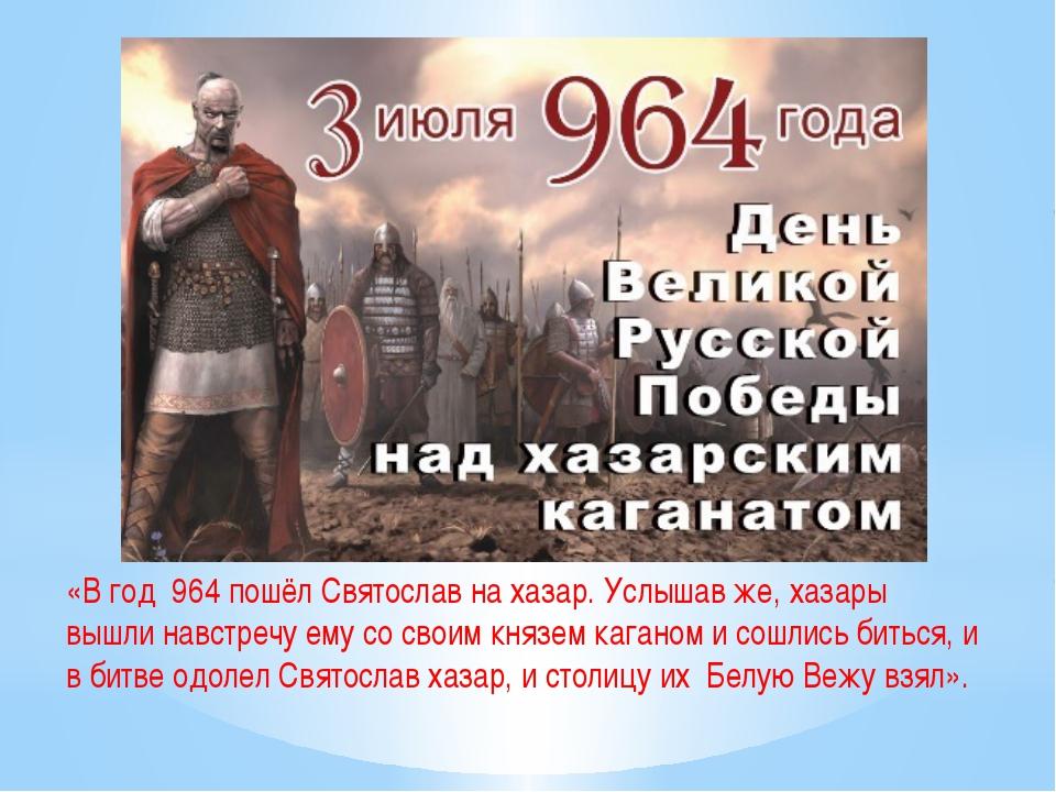 «В год 964 пошёл Святослав на хазар. Услышав же, хазары вышли навстречу ему с...