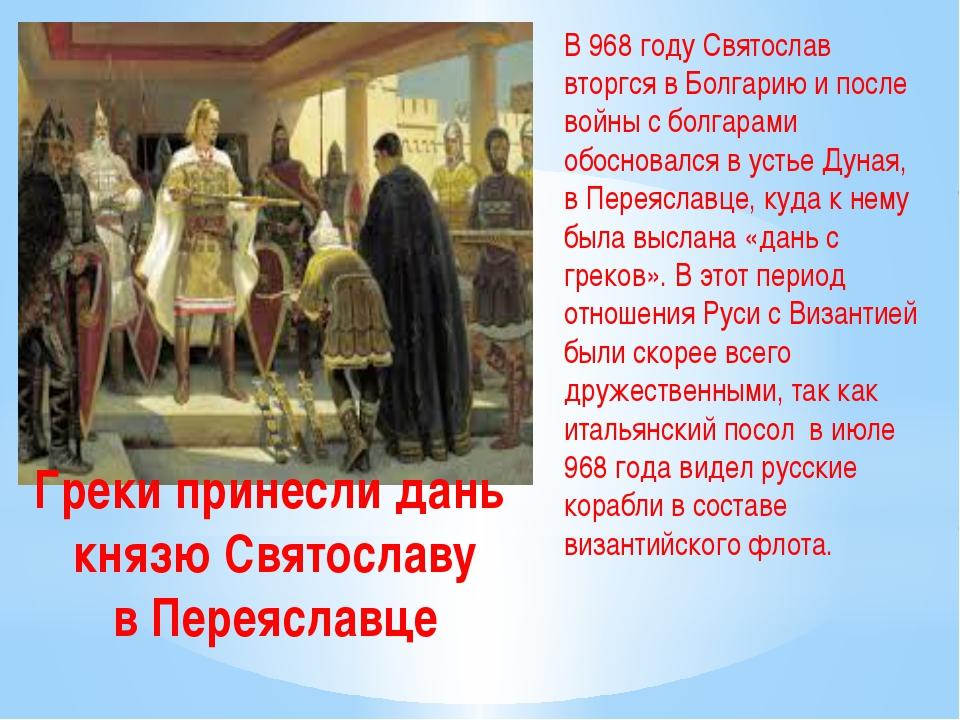 В 968 году Святослав вторгся в Болгарию и после войны с болгарами обосновался...