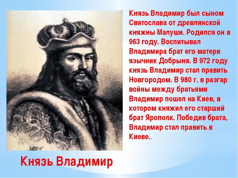 Князь Владимир Князь Владимир был сыном Святослава от древлянской княжны Малу...