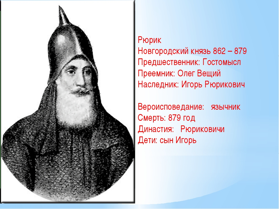 Рюрик Новгородский князь 862 – 879 Предшественник: Гостомысл Преемник: Олег В...