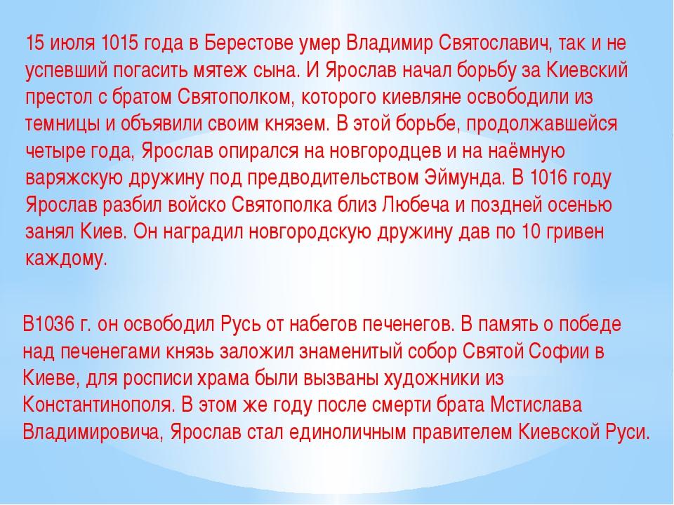 15 июля 1015 года в Берестове умер Владимир Святославич, так и не успевший по...