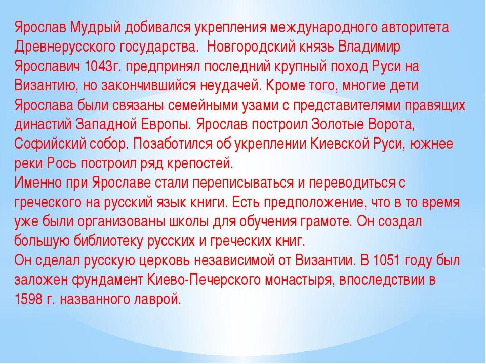 Ярослав Мудрый добивался укрепления международного авторитета Древнерусского...