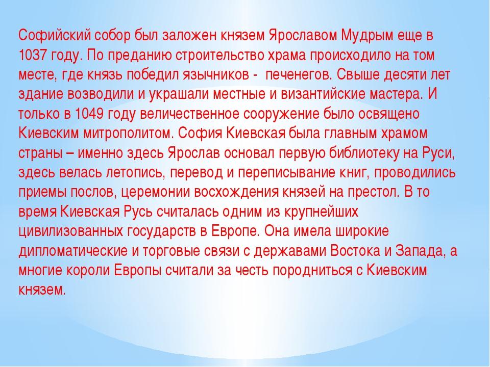 Софийский собор был заложен князем Ярославом Мудрым еще в 1037 году. По преда...