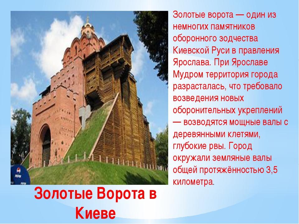 отые Золотые Ворота в Киеве Золотые ворота — один из немногих памятников обор...