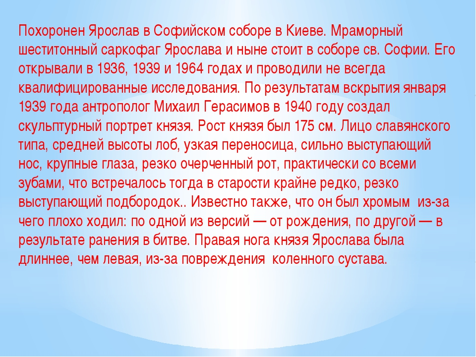 Похоронен Ярослав в Софийском соборе в Киеве. Мраморный шеститонный саркофаг...