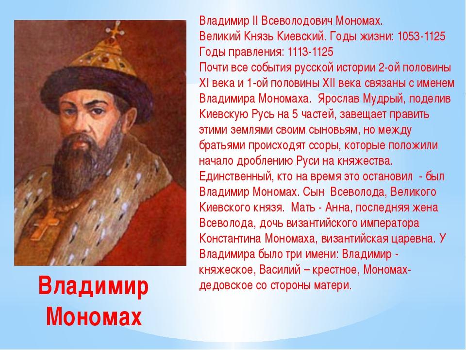 Владимир Мономах Владимир II Всеволодович Мономах. Великий Князь Киевский. Го...