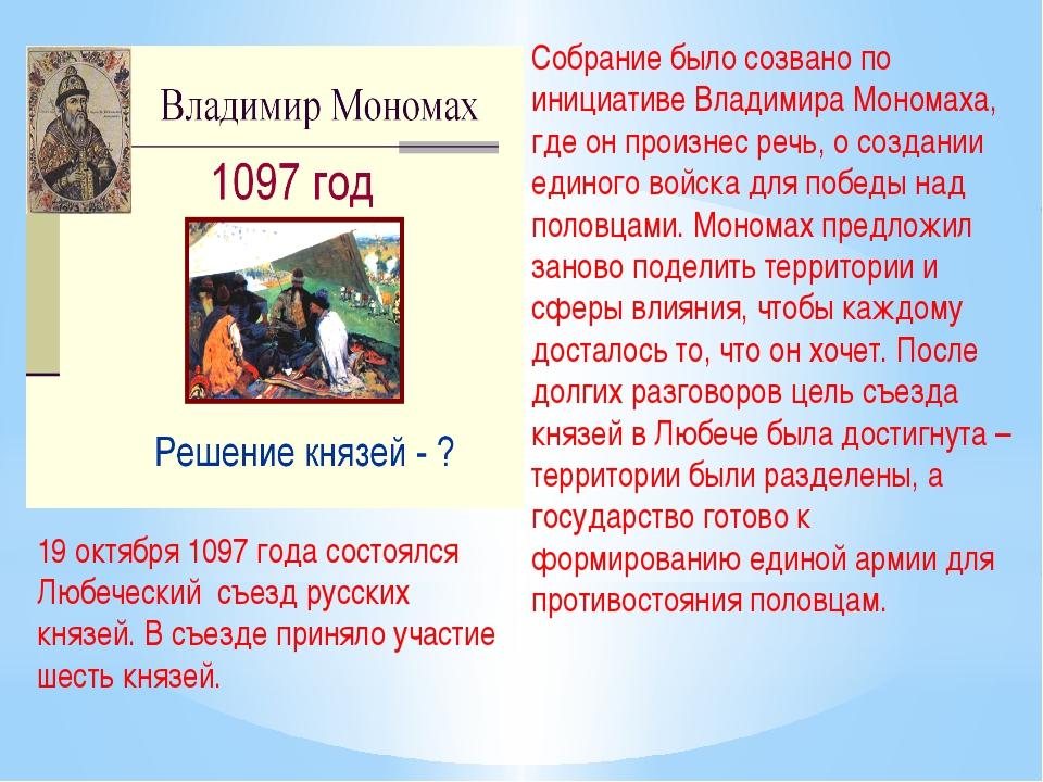 Собрание было созвано по инициативе Владимира Мономаха, где он произнес речь,...