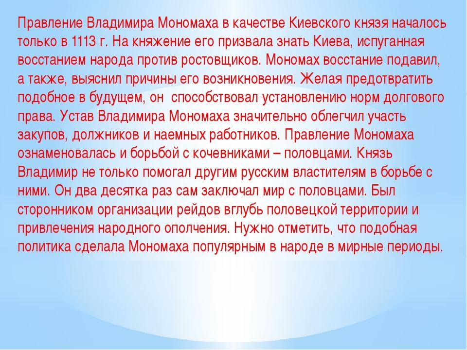 Правление Владимира Мономаха в качестве Киевского князя началось только в 111...