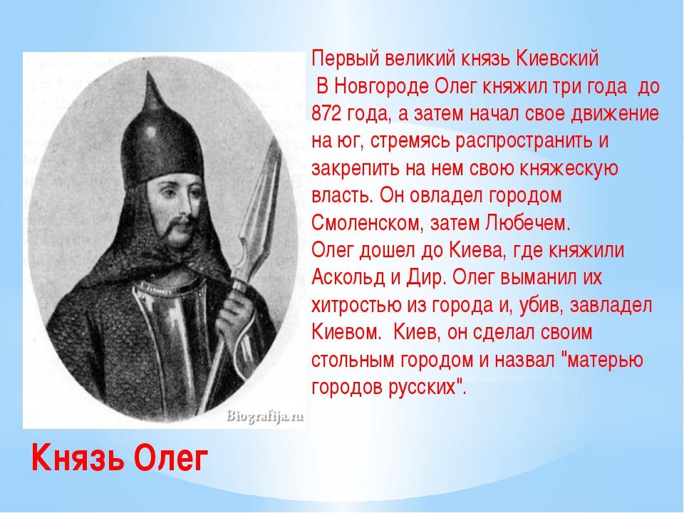 Первый великий князь Киевский В Новгороде Олег княжил три года до 872 года, а...