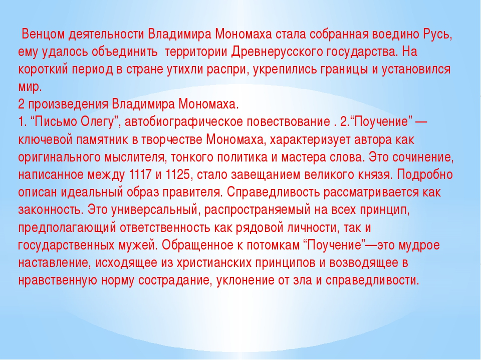 Венцом деятельности Владимира Мономаха стала собранная воедино Русь, ему уда...