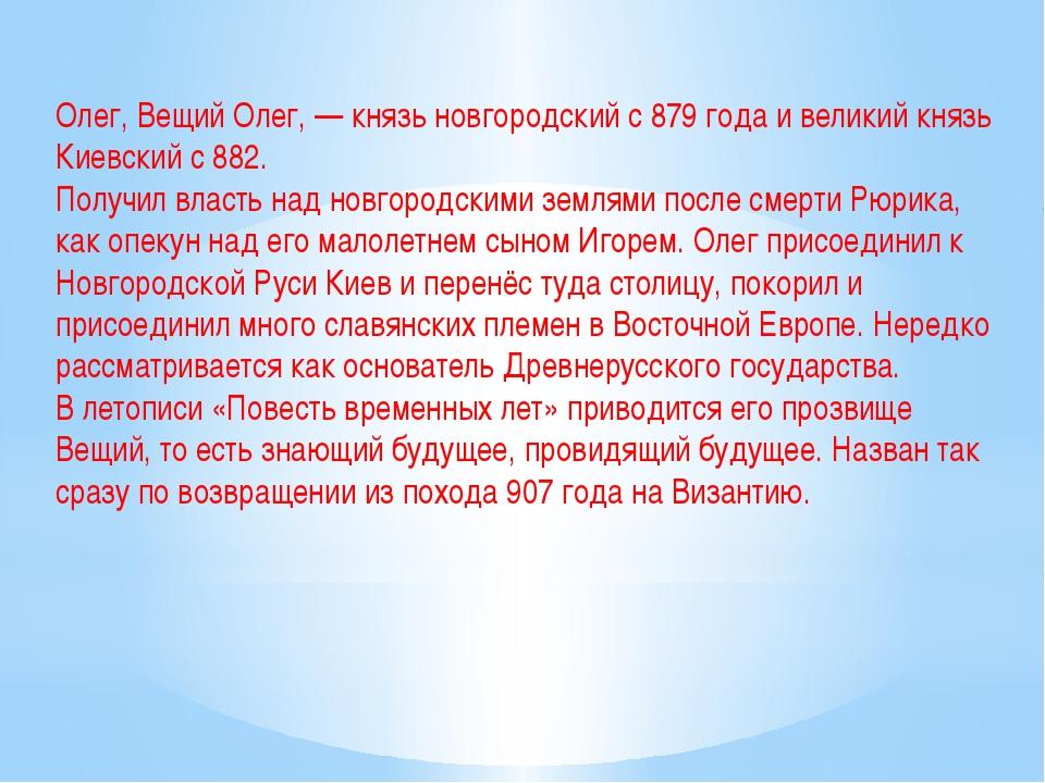 Олег, Вещий Олег, — князь новгородский с 879 года и великий князь Киевский с...