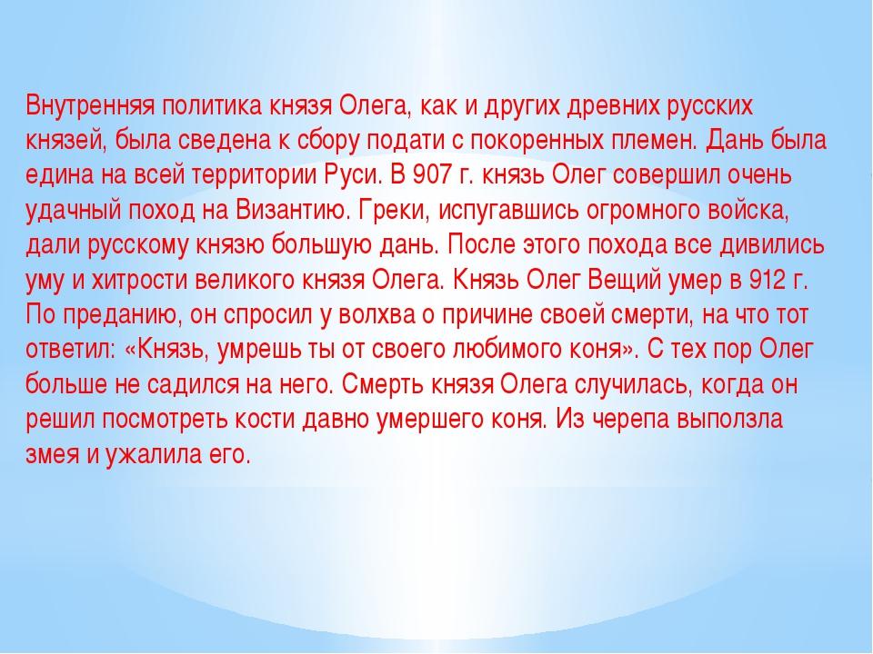 Внутренняя политика князя Олега, как и других древних русских князей, была св...